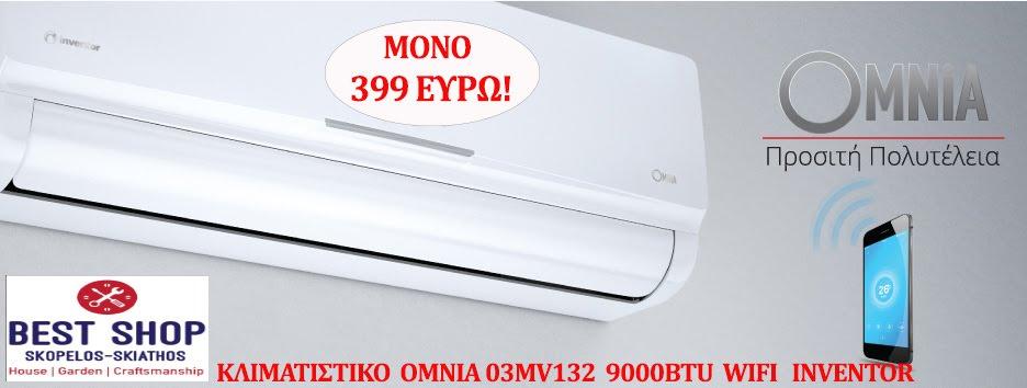 http://www.bestshopskopelos.gr