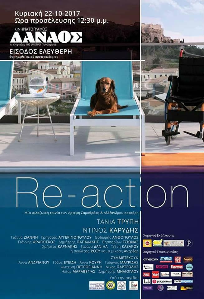 Re-Action στο Ίδρυμα Μιχάλης Κακογιάννης