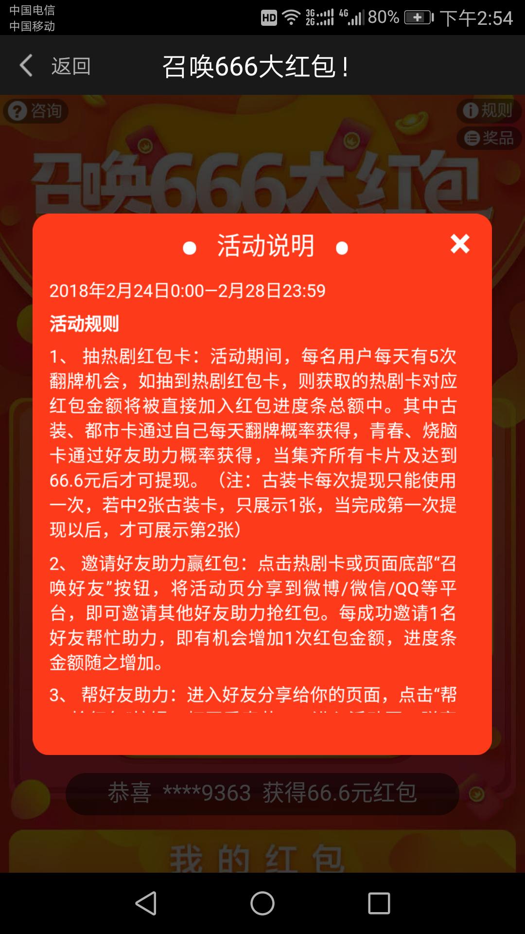 Screenshot_20180226_145443