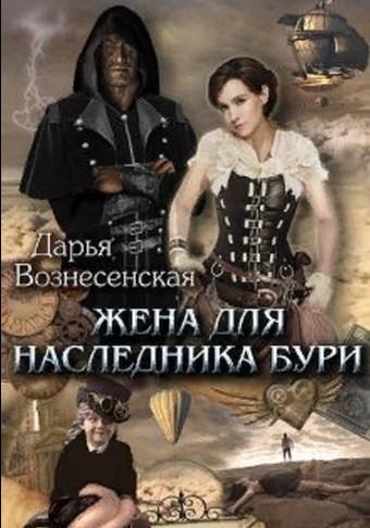 Жена для наследника Бури. Дарья Вознесенская