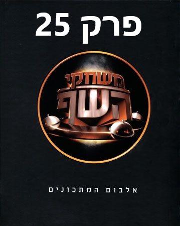 משחקי השף עונה 3 פרק 25 לצפייה ישירה thumbnail