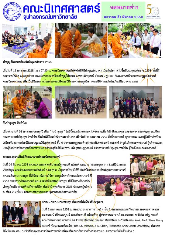 15_01_03_Jan_Mar_Newsletter_1