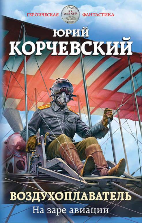 Юрий Корчевский «Воздухоплаватель. На заре авиации»