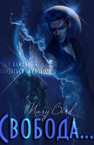 СВОБОДА... Мэри Бёрд