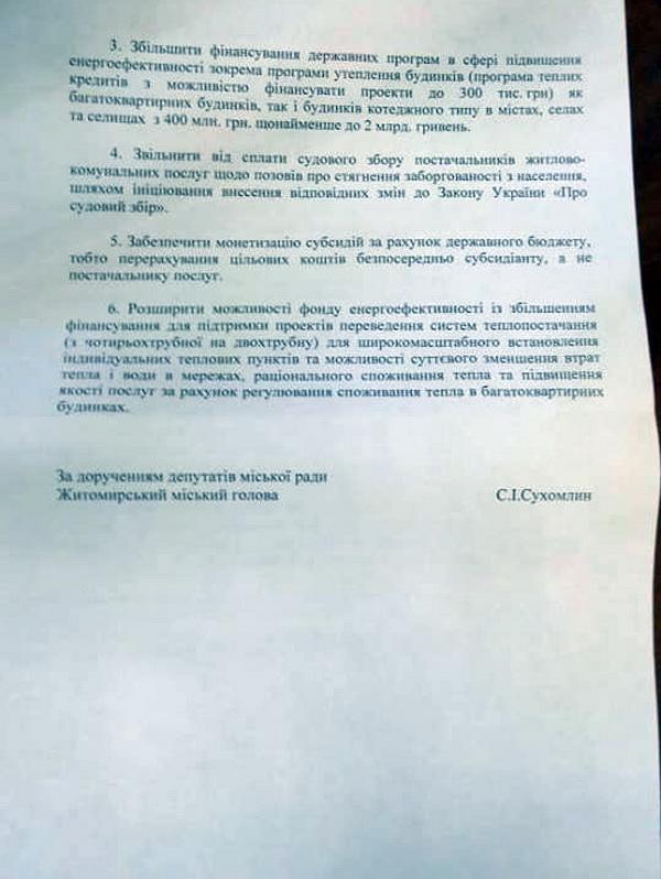 obRas 1 - Житомирська міськрада вирішила об'єднати звернення чотирьох фракцій щодо ціни на газ в одне і направити його Гройсману