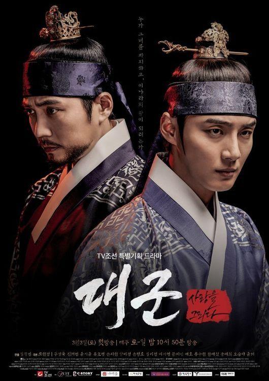 Grand_Prince_Poster2