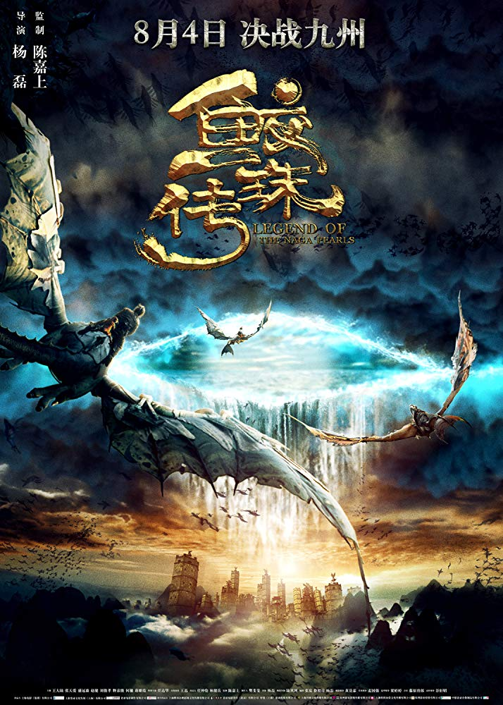 Legend of the Naga Pearls (2017) BluRay 720p 850MB