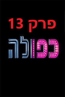 כפולה עונה 2 פרק 13 צפה באינטרנט קישור ישיר thumbnail