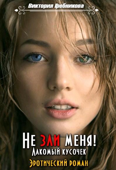 Не зли меня! Лакомый кусочек - Виктория Гребникова