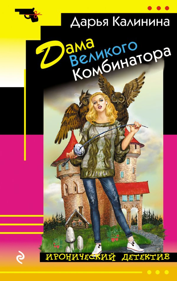 Дама Великого Комбинатора - Дарья Калинина