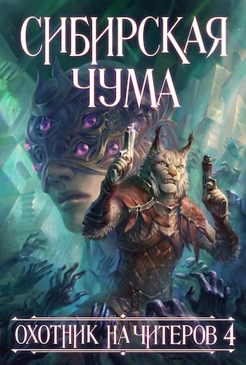 Охотник на читеров 4: Сибирская чума - Дмитрий Нелин