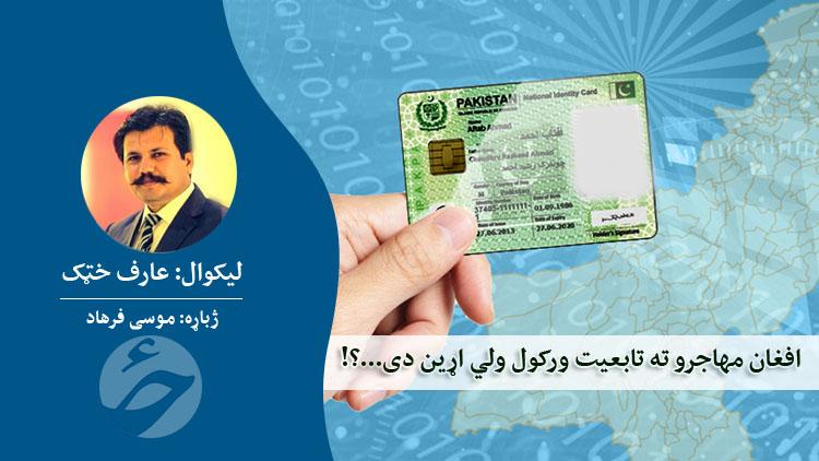 افغان مهاجرو ته تابعیت ورکول ولي اړین دی...؟!