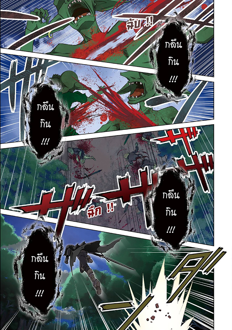 Boshoku no Berserk ตอนที่ 1 ผู้ที่ไม่มีอะไรเลย