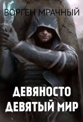 Девяносто девятый мир - Ворген Мрачный, Данияр Сугралинов