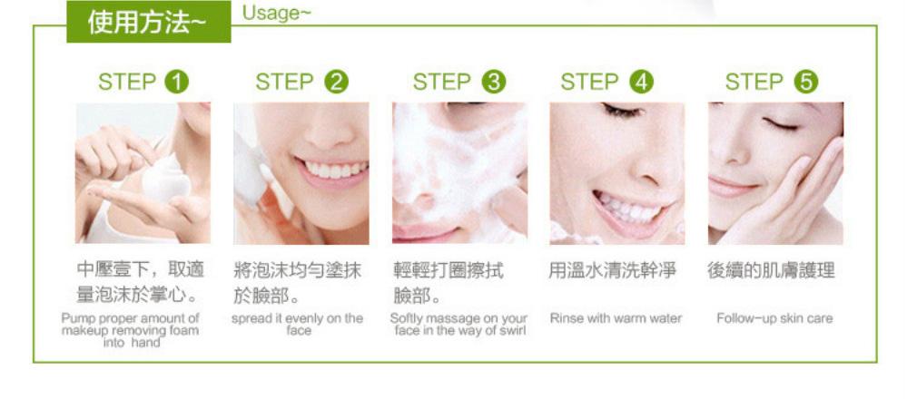 150ml_Green_Tea_Mild_Cleansing_Foam_Page_10_Image_0001