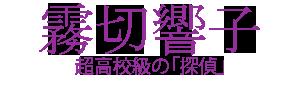 https://image.ibb.co/mePHrv/Kirigiri_Kyouko1.png