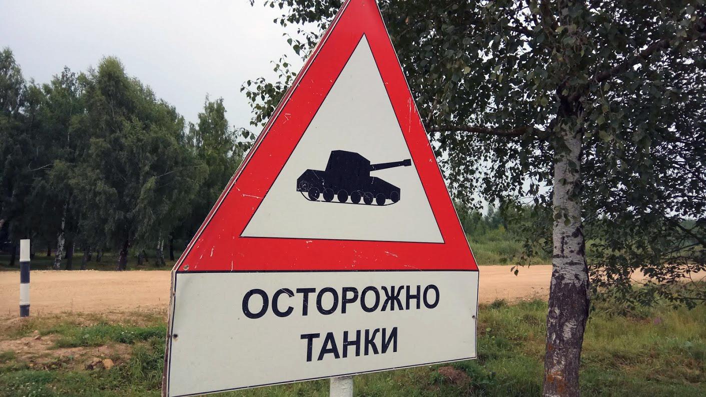 Осторожно, танки!