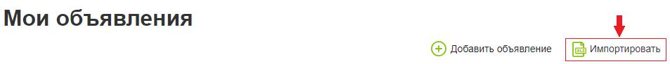 Кнопка импорта на странице объявлений