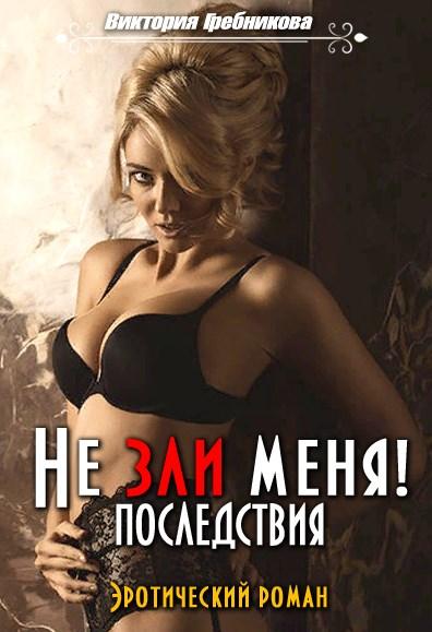 Не зли меня! ПОСЛЕДСТВИЯ - Виктория Гребникова