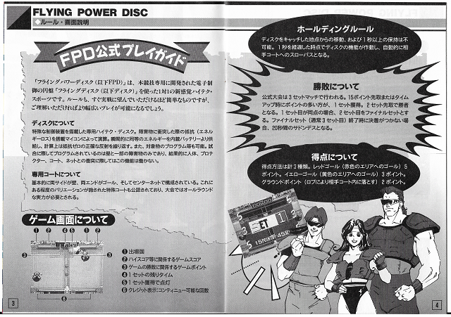 [Scan] Notices, flyers, artsets... NGCD - AES - MVS Flying Power Disc / Windjammers[Scan] Notices, flyers, artsets... NGCD - AES - MVS - PS4 - PSVita - Switch Flying Power Disc / Windjammers 3-4-640