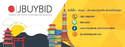 ประมูลของญี่ปุ่น และ ประมูลสินค้าญี่ปุ่น - www.jbuybid.com