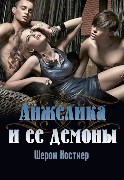 Анжелика и ее демоны - Шерон Костнер