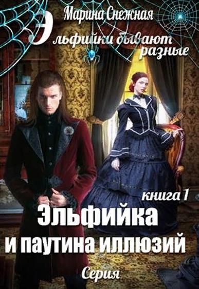 Эльфийки бывают разные - Марина Снежная