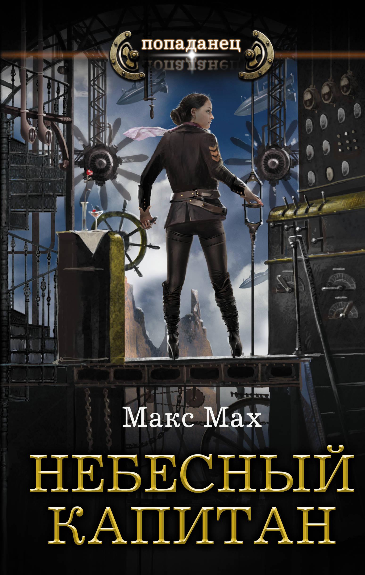 Макс Мах «Небесный капитан»
