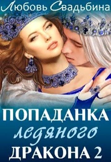 Попаданка ледяного дракона 2 - Любовь Свадьбина