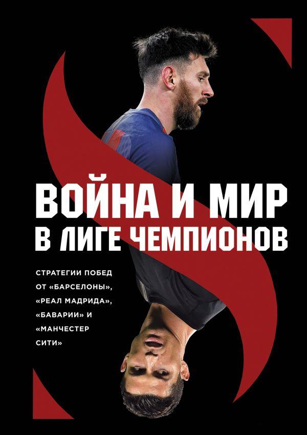 Война и мир в Лиге чемпионов: стратегии побед от Барселоны, Реал Мадрида, Баварии и Манчестер Сити