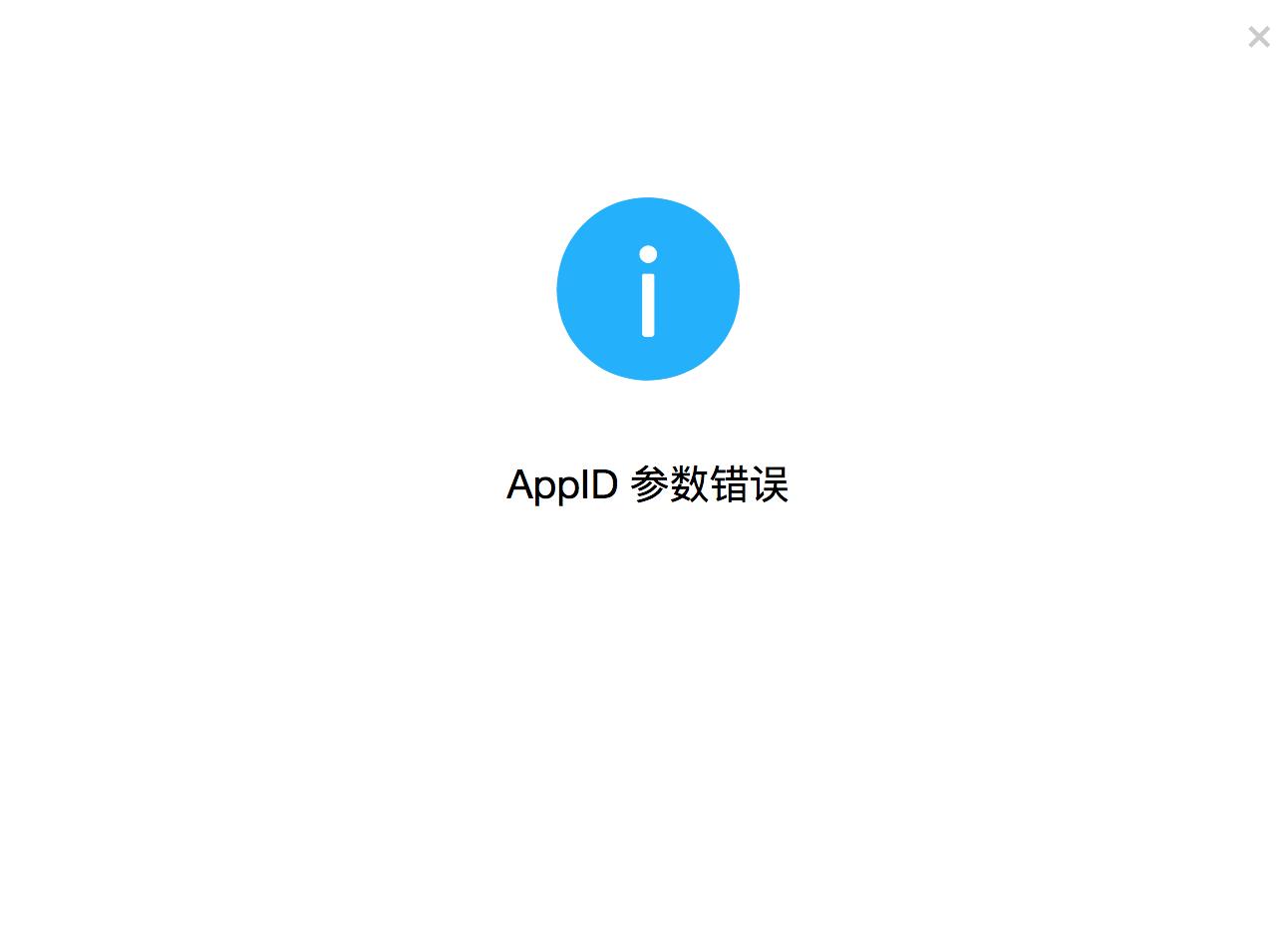 AppID 参数错误