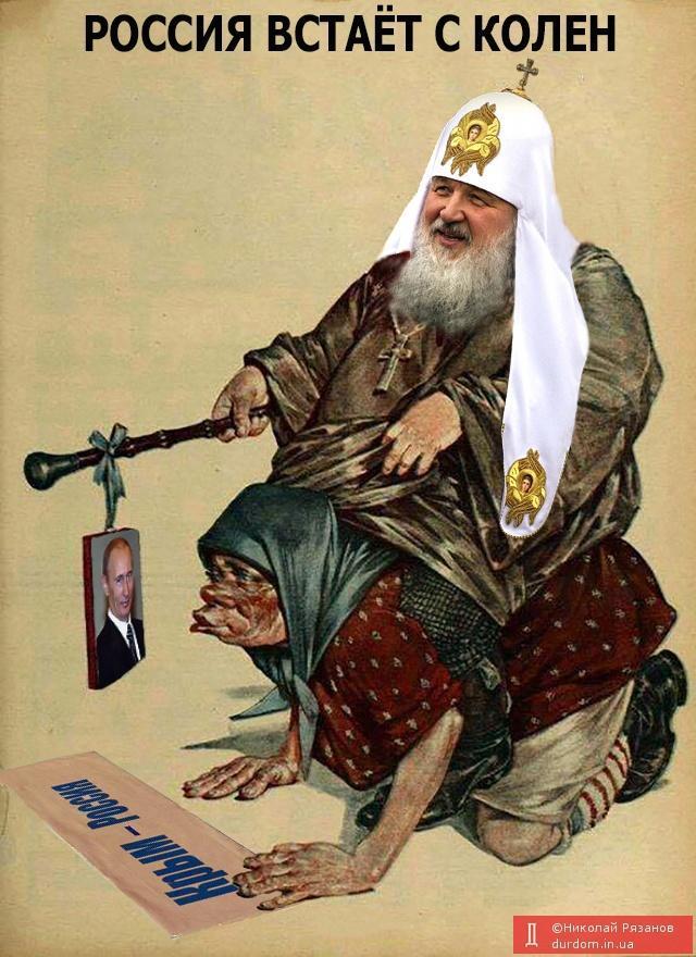 Священник, призывающий к свержению Варфоломея, в 2014 году надеялся, что Путин захватит Украину, - журналистка Ромалийская - Цензор.НЕТ 5037