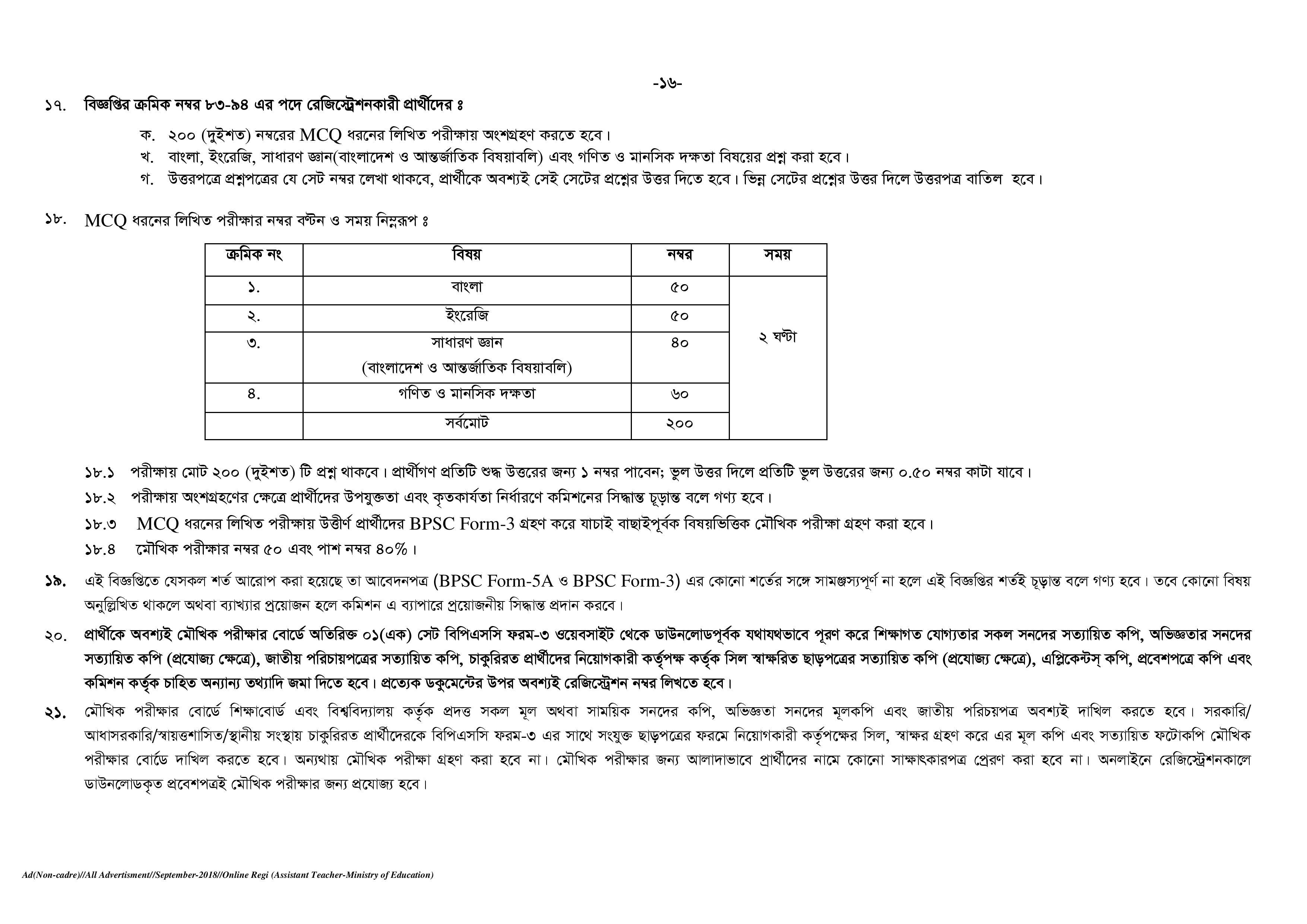 BPSC Assistant Teacher Job Circular page 016 — imgbb com