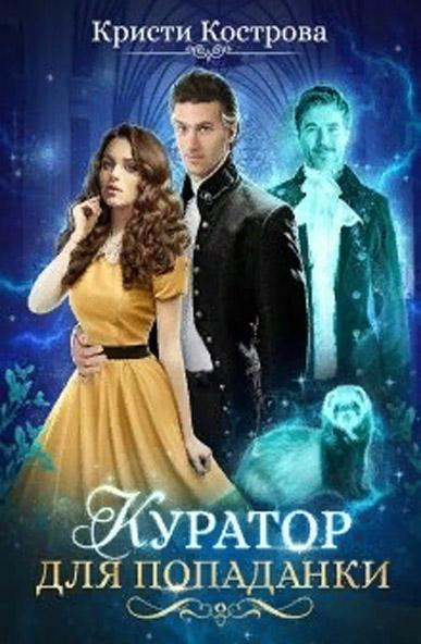 Куратор для попаданки - Кристи Кострова