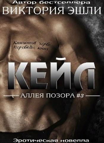 КЕЙЛ - Виктория Эшли