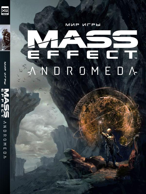 Майкл Ричардсон «Мир игры Mass Effect: Andromeda»