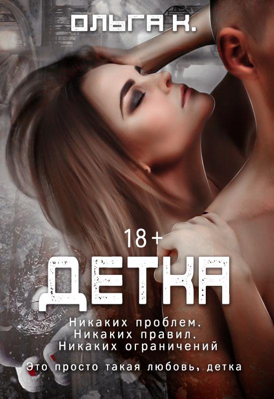 Детка - Ольга К