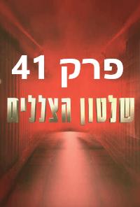 שלטון הצללים פרק 41 צפה באינטרנט קישור ישיר thumbnail
