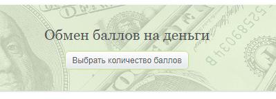 Обмен баллов на деньги