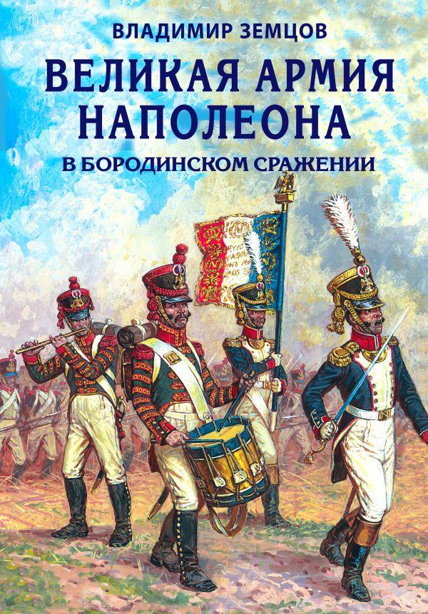 Великая армия Наполеона в Бородинском сражении - Владимир Земцов