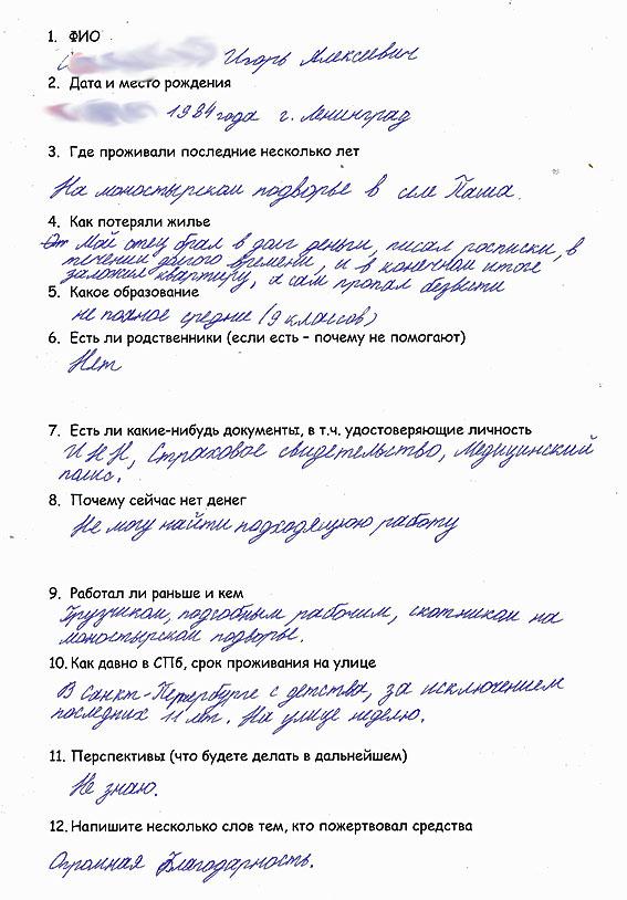 SIA 1984 anketa