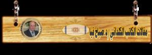 مقالات الكاتب الكلداني/ د . صباح قيّا