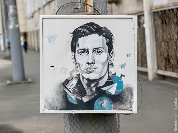 В Челябинске Павлу Дурову на День рождения подарили портрет на электрощите