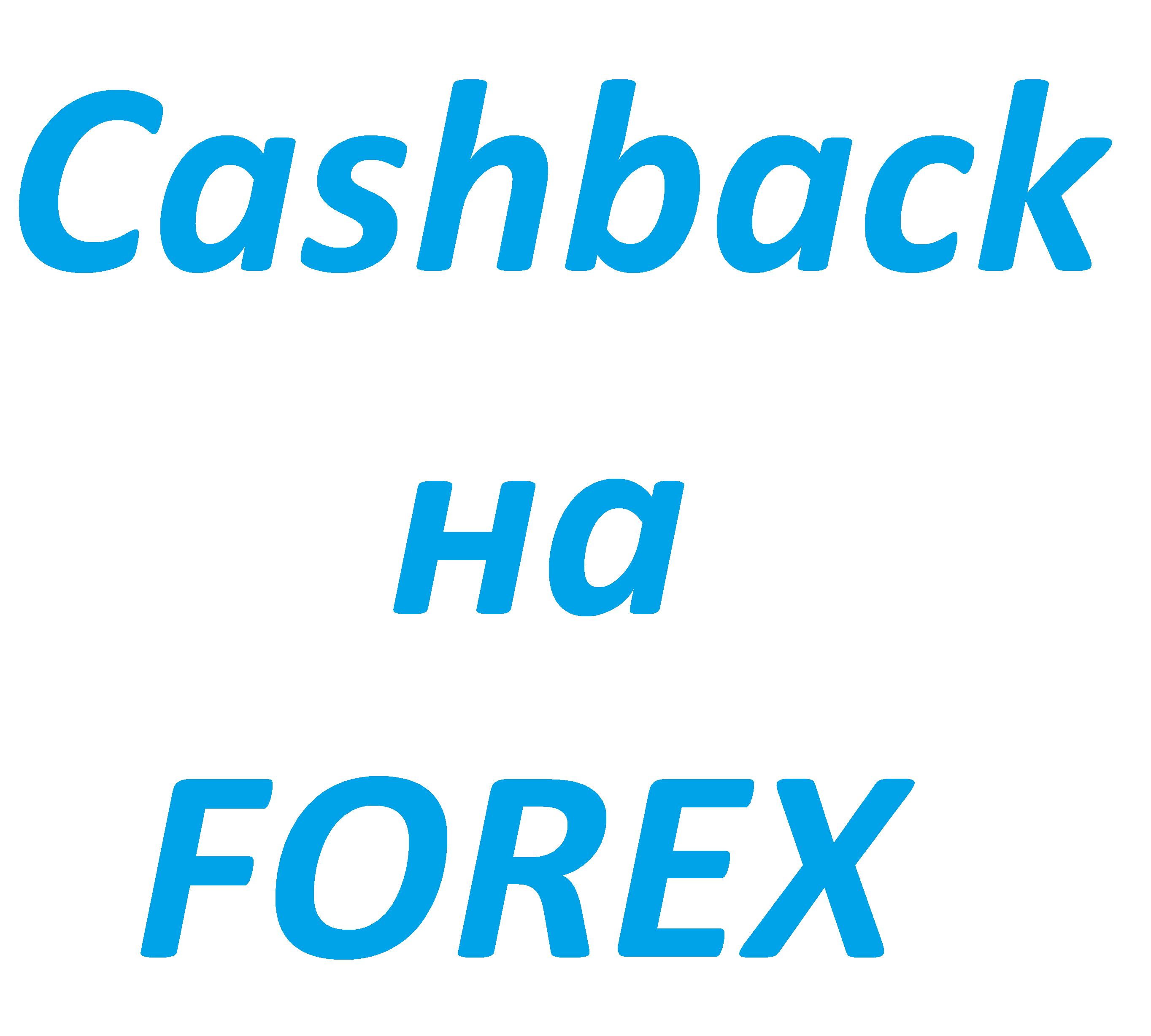 Cashbak на Forex