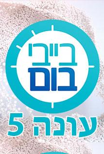 בייבי בום עונה 5 פרק 6 לצפייה ישירה thumbnail
