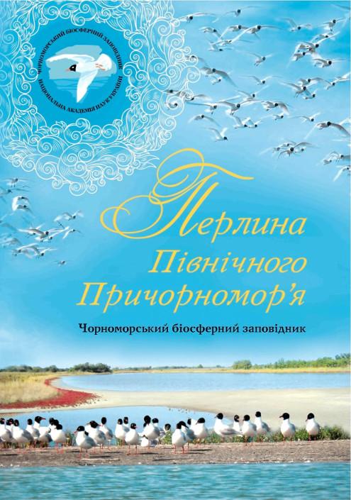 Чорноморський біосферний заповідник. Перлина Північного Причорномор'я