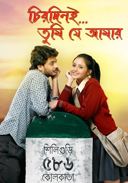 Chirodini Tumi Je Amar (2008) HDRip Bengali 480p 500mb