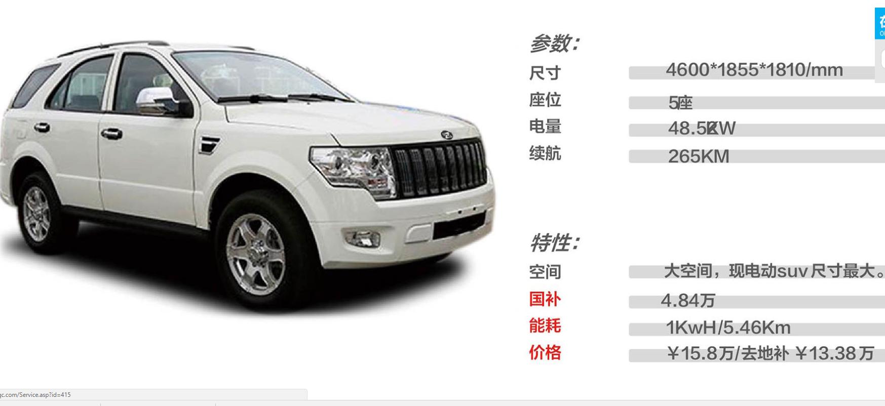 EV1_SUV_7.png