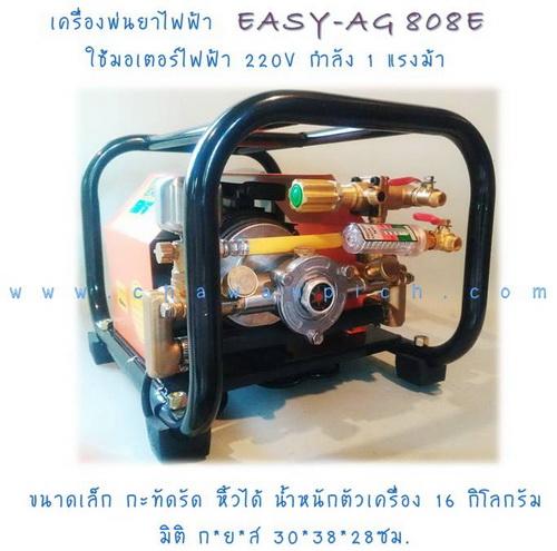 EASY_AG_808_E_500