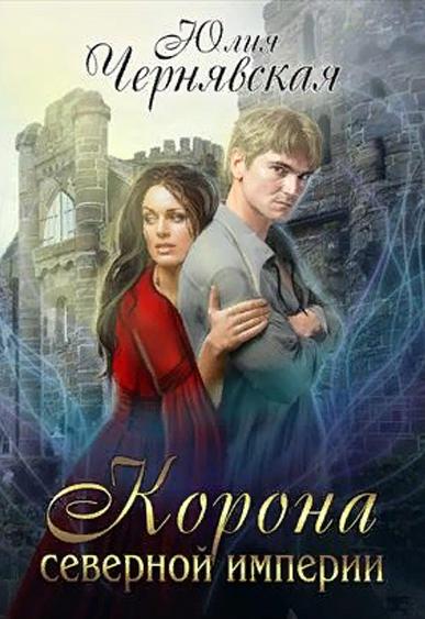 Корона Северной империи - Юлия Чернявская
